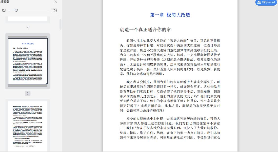 极简主义改变了我PDF+mobi+epub电子书下载截图0