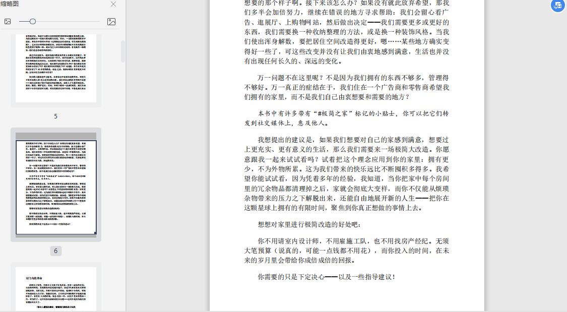 极简主义改变了我PDF+mobi+epub电子书下载截图1