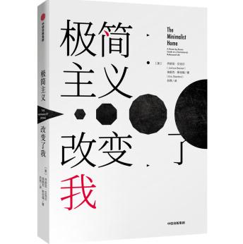 极简主义改变了我PDF+mobi+epub电子书下载完整版