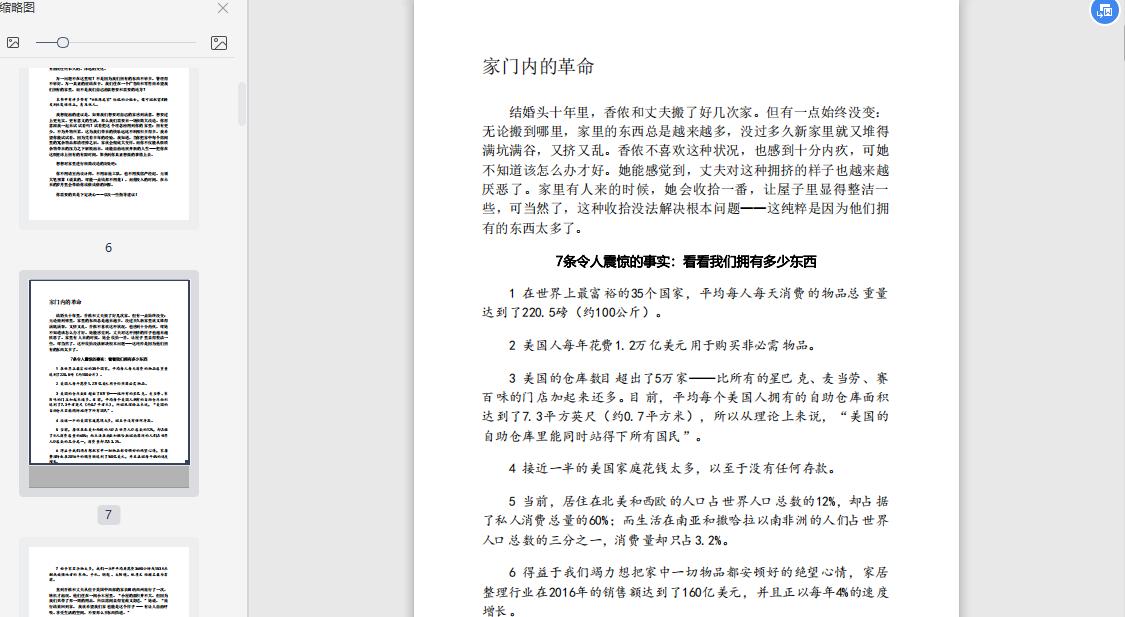 极简主义改变了我PDF+mobi+epub电子书下载截图2