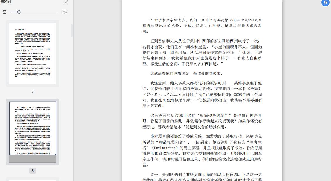极简主义改变了我PDF+mobi+epub电子书下载截图3
