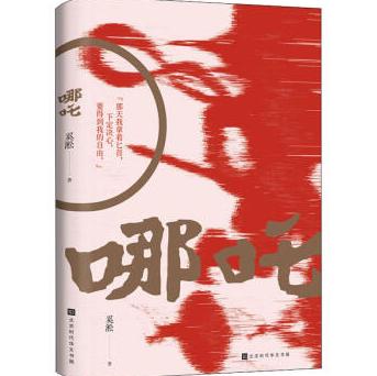 哪吒奚淞PDF电子书免费下载完整高清版