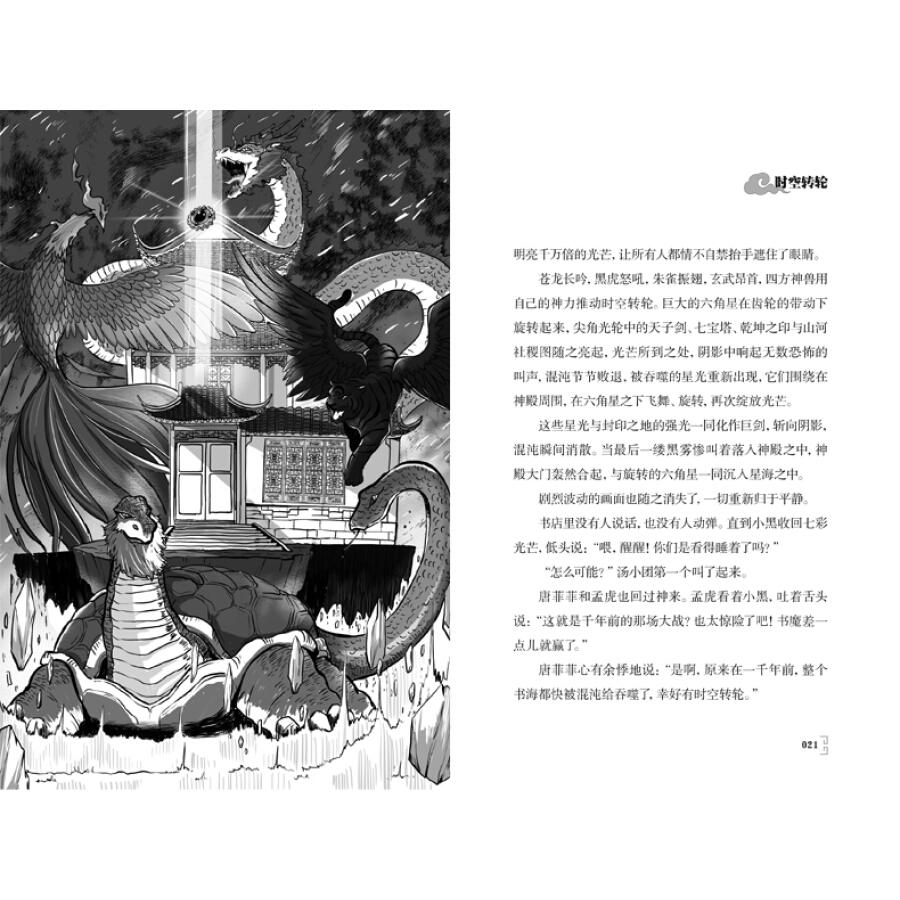 汤小团漫游中国历史系列-上古再临卷(套装共8册)PDF下载截图2