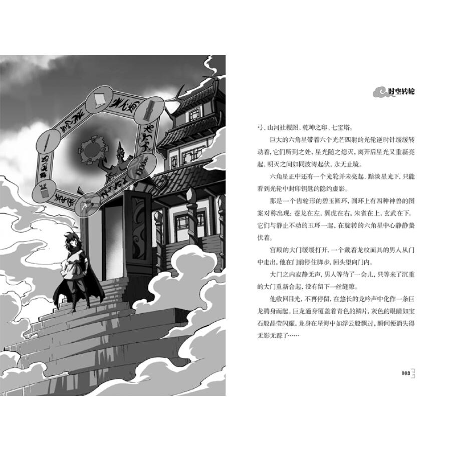 汤小团漫游中国历史系列-上古再临卷(套装共8册)PDF下载截图3