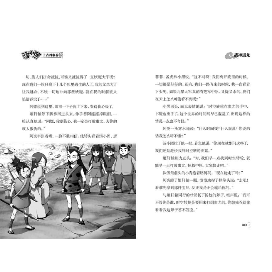 汤小团漫游中国历史系列-上古再临卷(套装共8册)PDF下载截图0