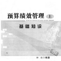 预算绩效管理上基础知识pdf免费在线阅读