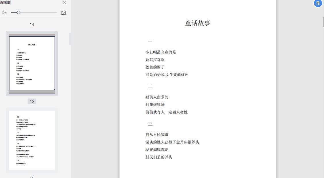 爱的24则运算PDF电子版免费下载截图0