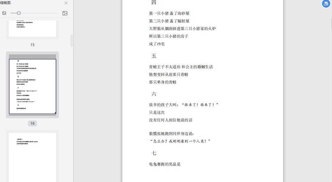 爱的24则运算PDF电子版免费下载截图1