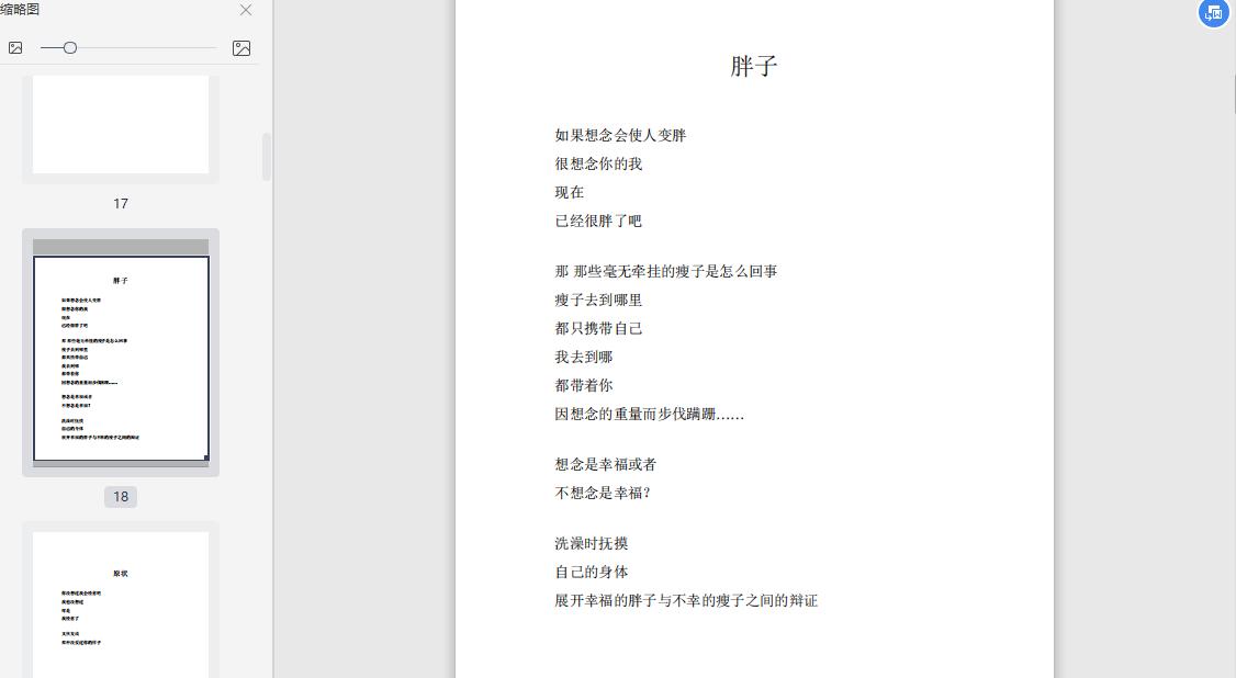 爱的24则运算PDF电子版免费下载截图2