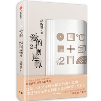 爱的24则运算PDF电子版免费下载完整版