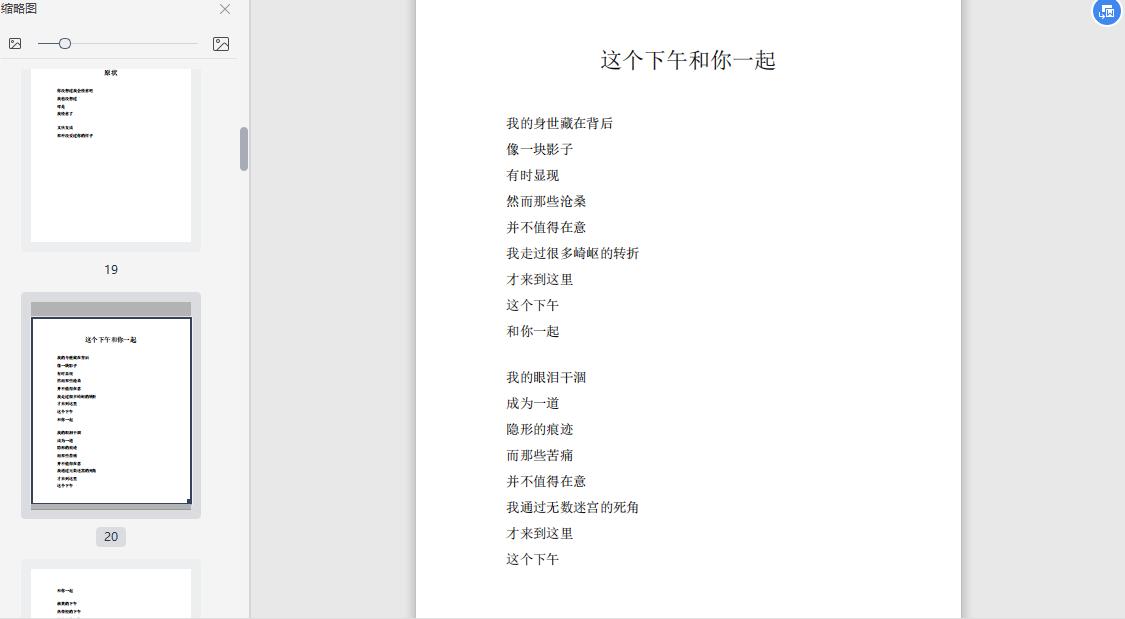 爱的24则运算PDF电子版免费下载截图3
