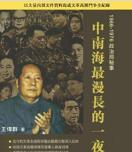 中南海最漫长的一夜pdf在线阅读高清版