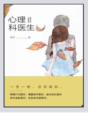 心理科医生pdf电子书