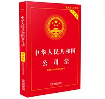 中华人民共和国公司法注释本pdf完整免费版