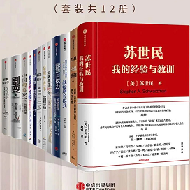 中信出版2020年度经济管理好书电子版在线阅读