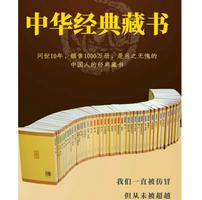 中华经典藏书全套装全61册电子版