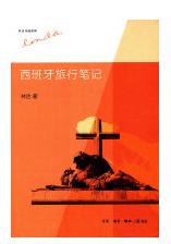 西班牙旅行笔记pdf电子书