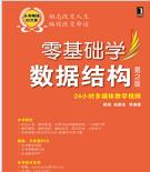 零基础学数据结构第二版pdf