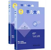 平几大典45°度与正方形pdf免费电子书简释+空白题
