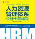 人力资源管理体系设计全程辅导电子版完整版