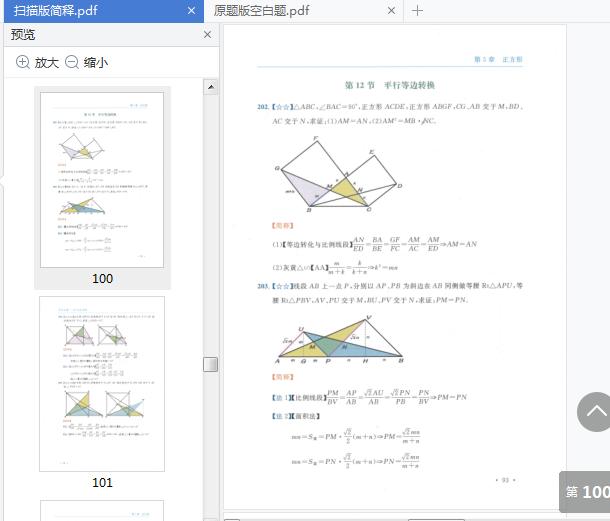 平几大典45°度与正方形pdf免费电子书截图3