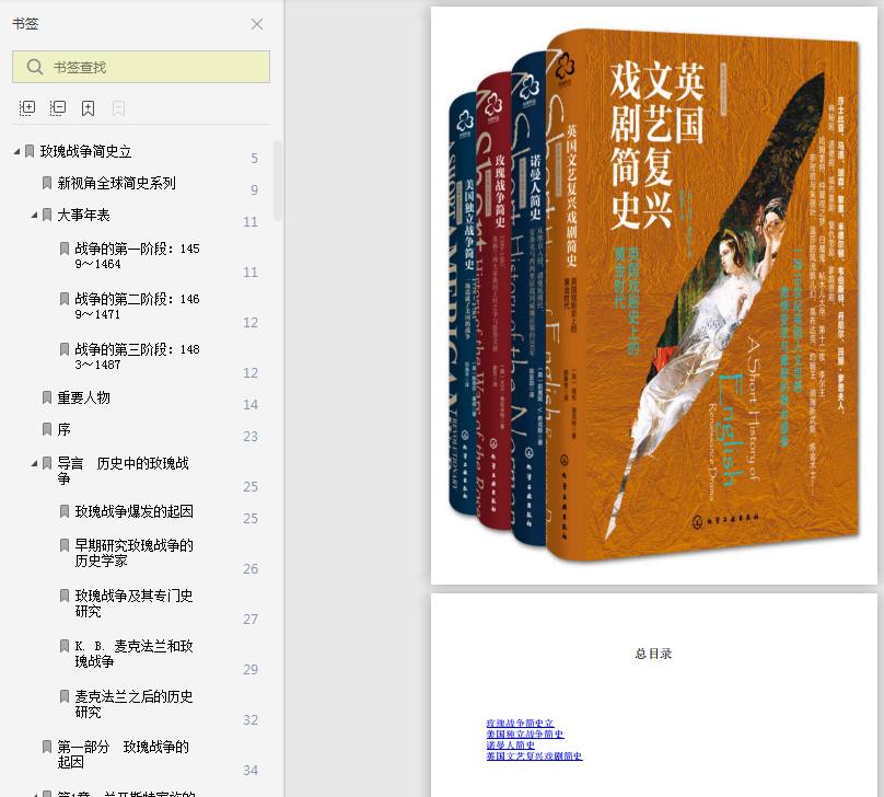 新视角全球简史套装4册截图0