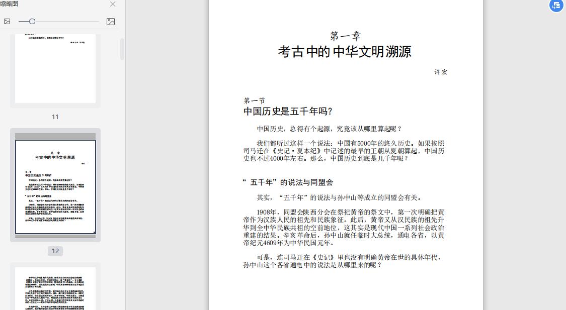 中国通史大师课(全三册):大家写给大家的中国通史下载截图0