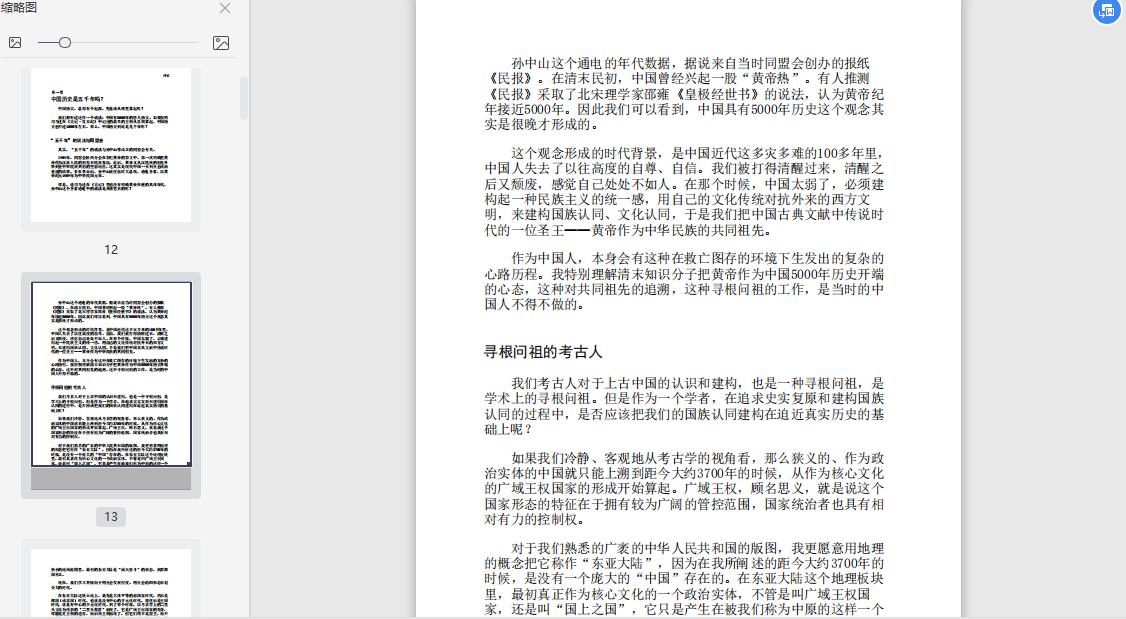 中国通史大师课(全三册):大家写给大家的中国通史下载截图1