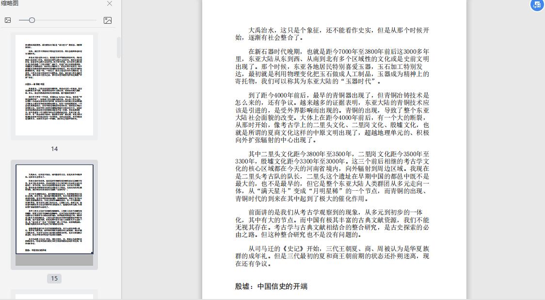 中国通史大师课(全三册):大家写给大家的中国通史下载截图3