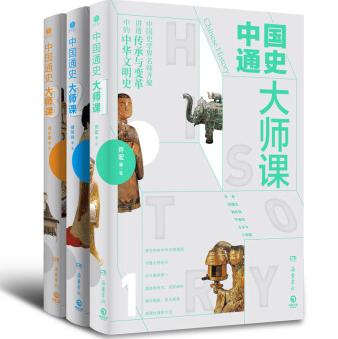 中国通史大师课(全三册):大家写给大家的中国通史下载