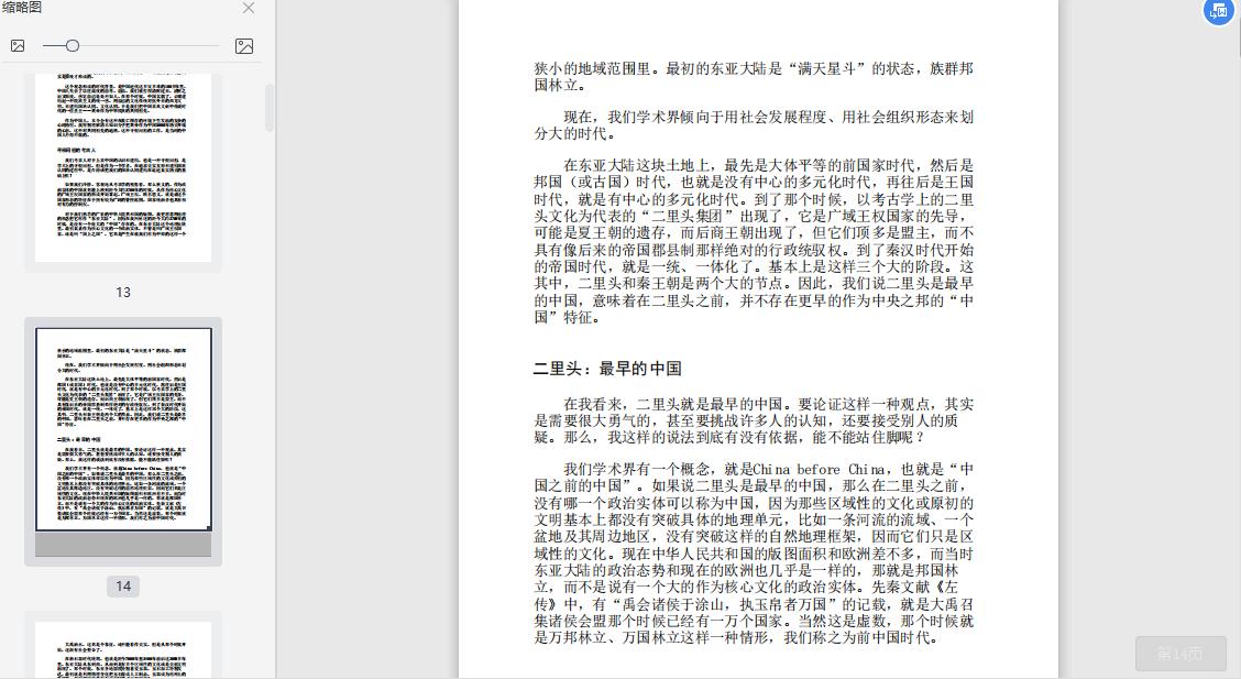 中国通史大师课(全三册):大家写给大家的中国通史下载截图2