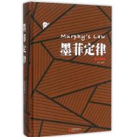 墨菲定律插图升级版全文在线阅读免费pdf电子版