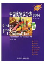 中国食物成分表完整版