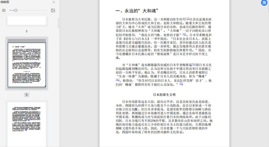 浮世绘全新修订版PDF电子书免费下载截图0
