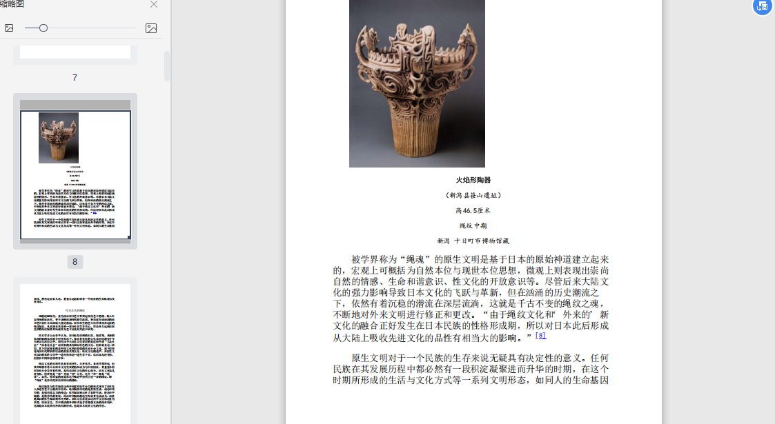 浮世绘全新修订版PDF电子书免费下载截图1