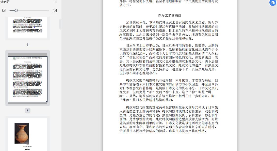 浮世绘全新修订版PDF电子书免费下载截图2