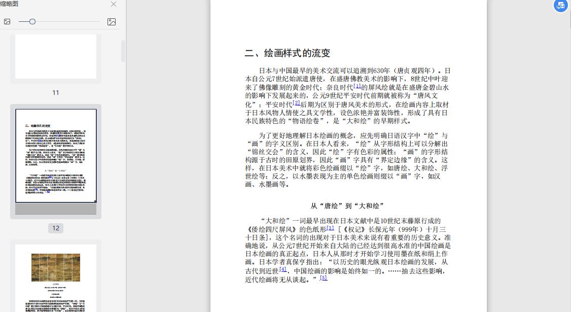 浮世绘全新修订版PDF电子书免费下载截图3