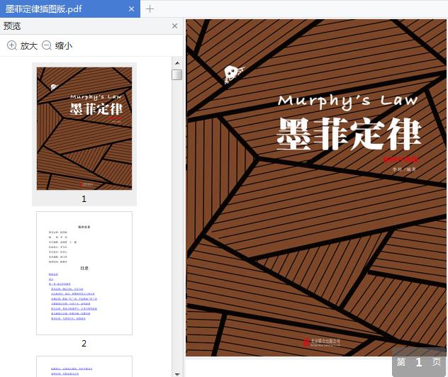 墨菲定律插图升级版全文在线阅读免费pdf电子版截图0