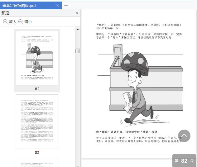 墨菲定律插图升级版全文在线阅读免费pdf电子版截图2