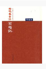 脂砚斋重评石头记pdf在线阅读高清文字版
