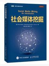 社会媒体挖掘pdf全文免费版