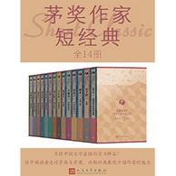 茅奖作家短经典全14册电子版免费阅读
