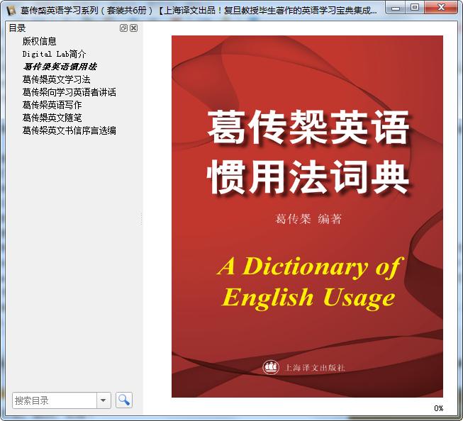葛传�擞⒂镅�习系列套装6册免费电子版截图2