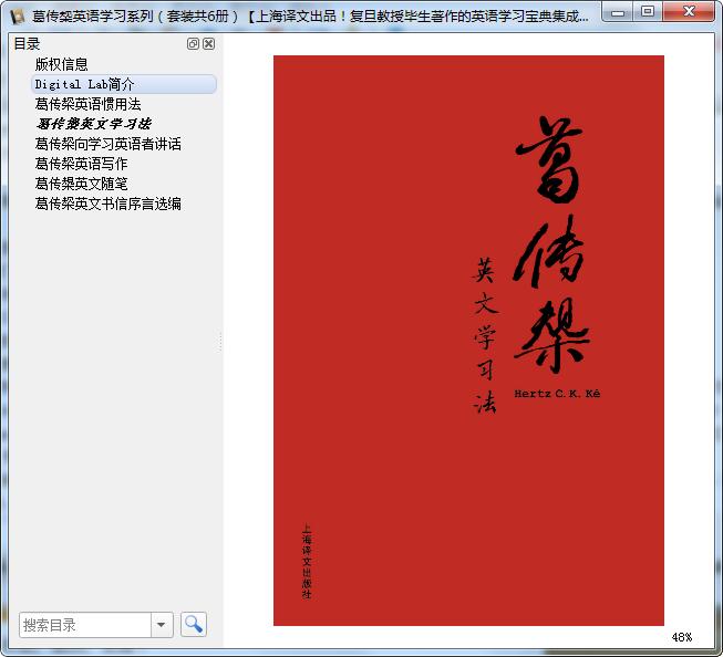 葛传�擞⒂镅�习系列套装6册免费电子版截图3