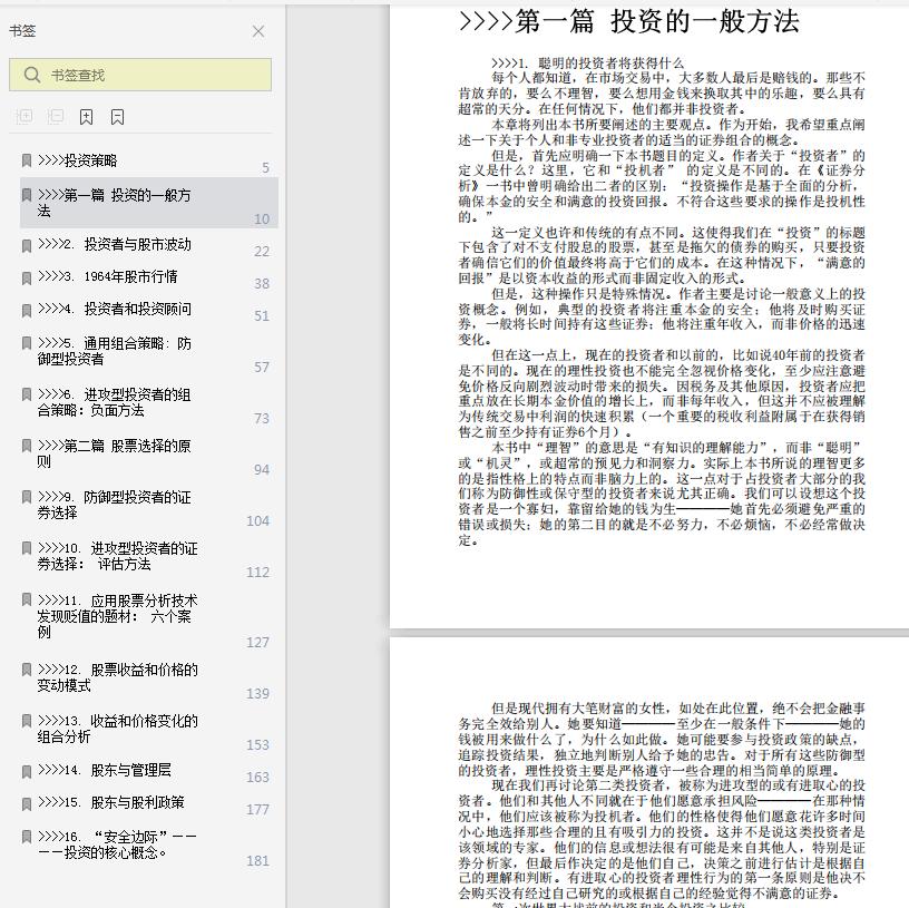 格雷厄姆pdf在线截图2