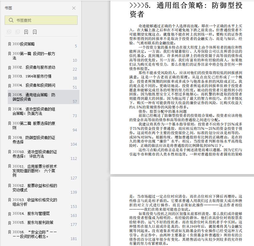 格雷厄姆pdf在线截图5