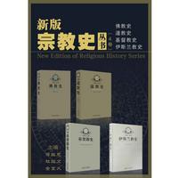 新版宗教史丛书套装4册电子版免费阅读