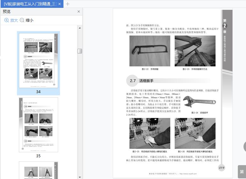 家装电工从入门到精通pdf在线阅读截图3
