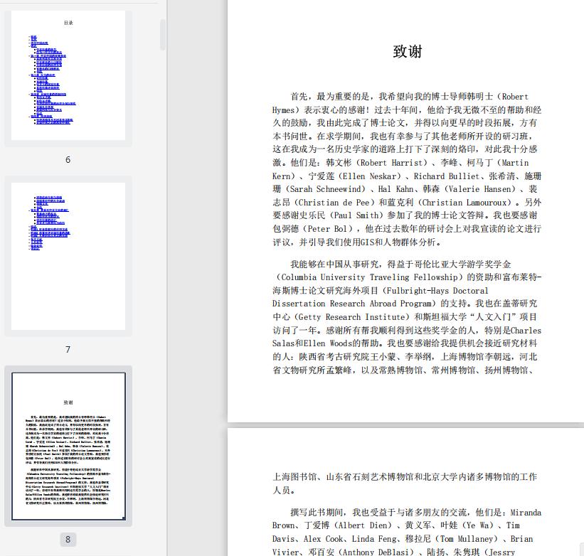 中古中国门阀大族的消亡电子书截图2