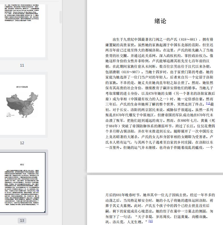 中古中国门阀大族的消亡电子书截图3